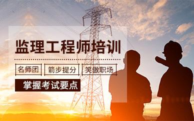 徐州学天教育监理工程师课程
