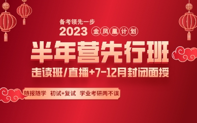 北京考研半年营先行班培训课程