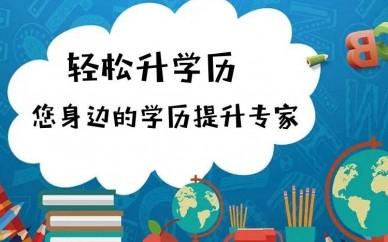 赤峰本科畢業、就業與所學專業不對口、怎樣提升學歷?