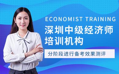 南宁优路教育中级经济师培训班