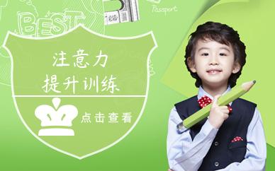 深圳博沃思注意力提升訓練培訓機構
